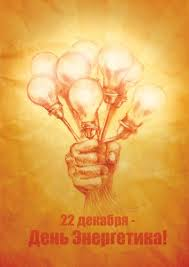 s dnem energetika